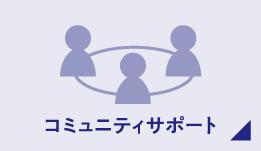 コミュニティサポート