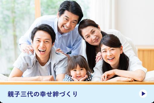 親子三代の幸せ絆づくり