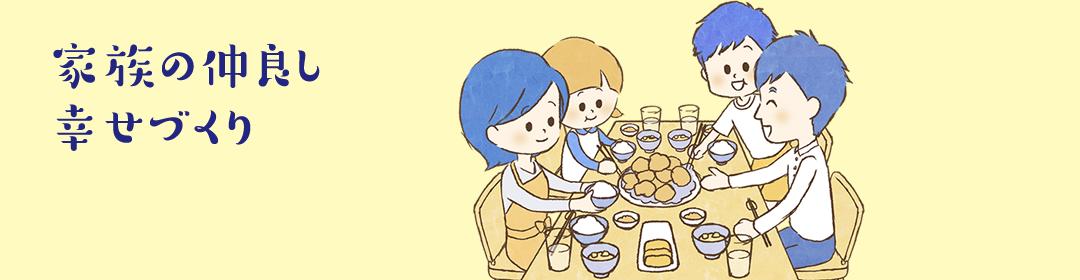 家族の仲良し幸せづくり