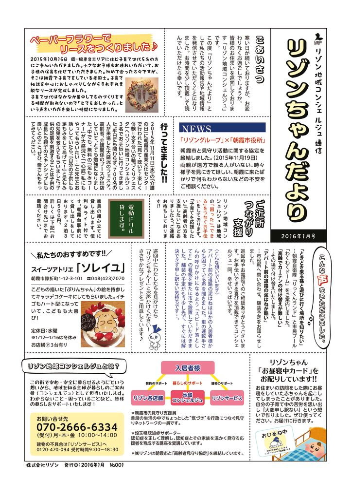 thumbnail of リゾンちゃんだより001